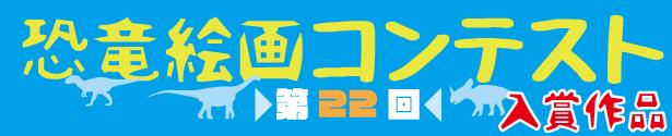 第22回恐竜絵画コンテスト入賞作品